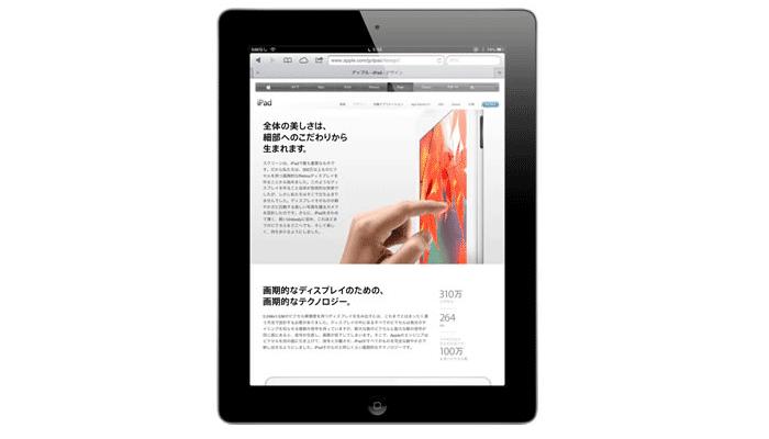 iPad2 スクリーンショット画像