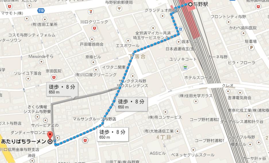 あたりばちラーメン与野店、Googleマップ画像