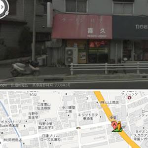 北浦和、喜久のストリートービューとマップ画像