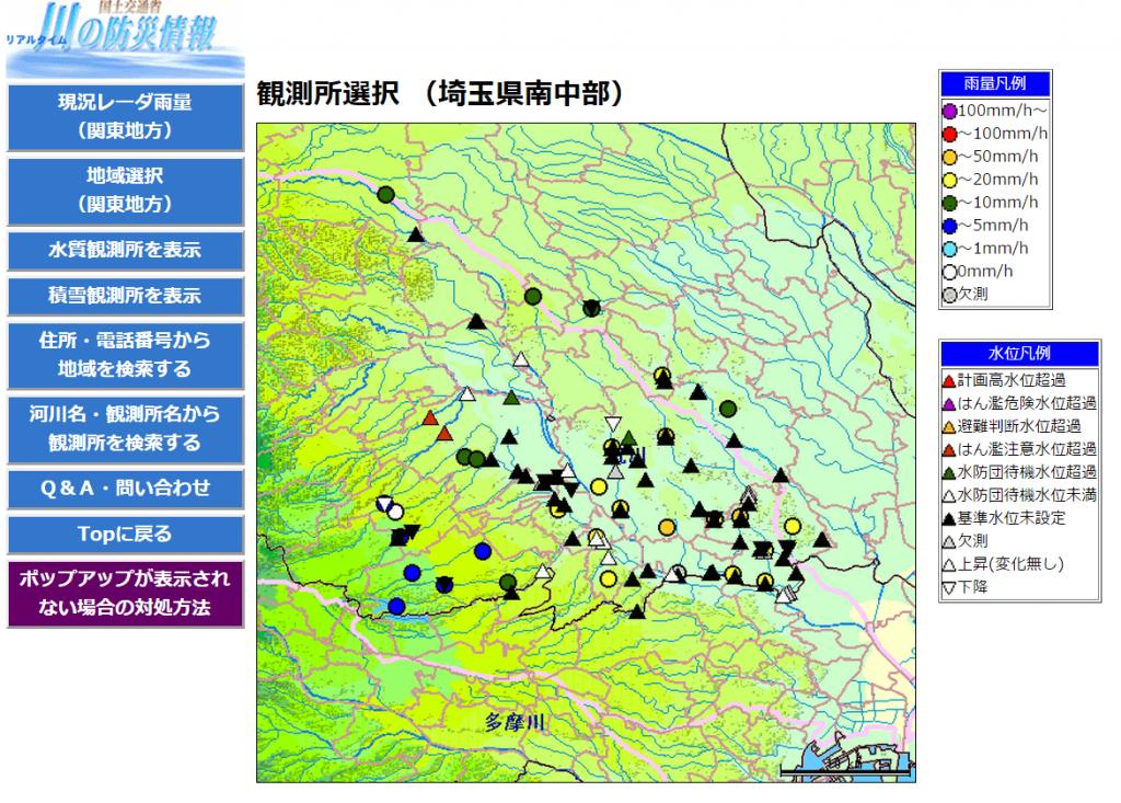 国土交通省、川の防災情報埼玉県南中部の画像