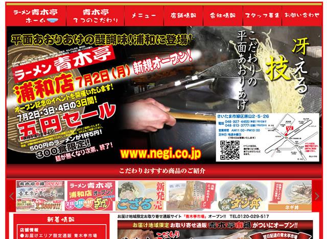 青木亭ホームページのスクリーンショット
