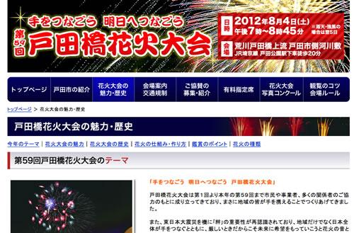第59回戸田橋花火大会ホームページのスクリーンショット