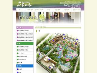 見沼天然温泉、小春日和ホームページのスクリーンショット