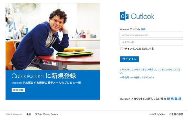 Outlook.comのトップページ