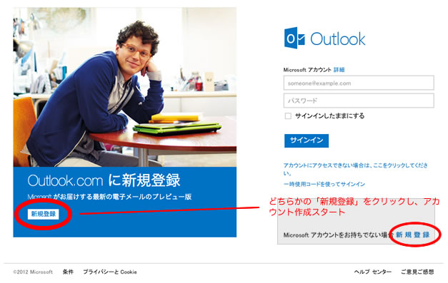 Outlook.com新規登録の際クリックする場所を示した画像。