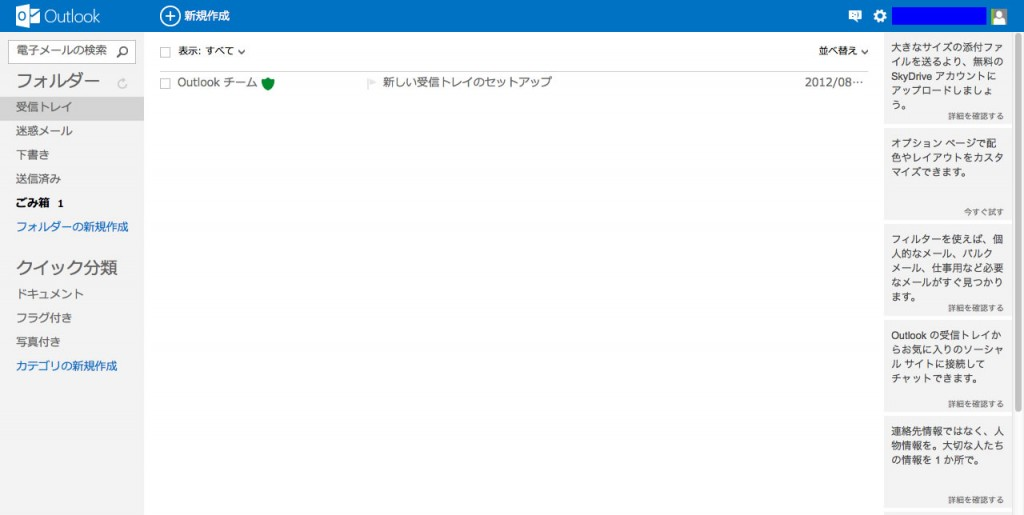 Outlook.comログイン後に表れるメール管理画面