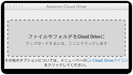 AmazonCloudDriveのアップロードウィンドウ