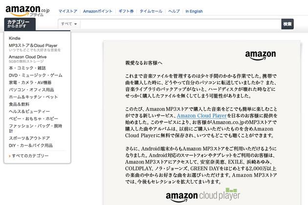 amazon.co.jpトップページ画面