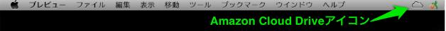 AmazonCloudDrive、マック版アプリでのメニュー領域に表示されるアイコン