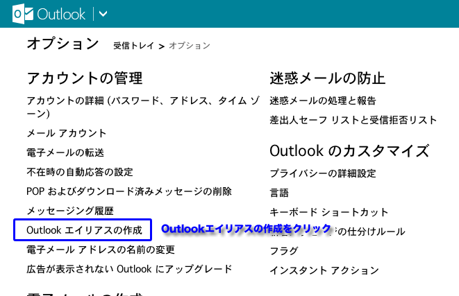 outlook.com、エイリアス作成