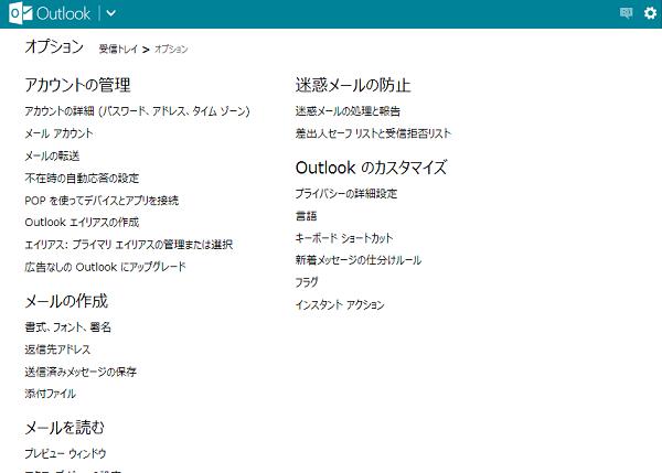 メールの詳細設定画面