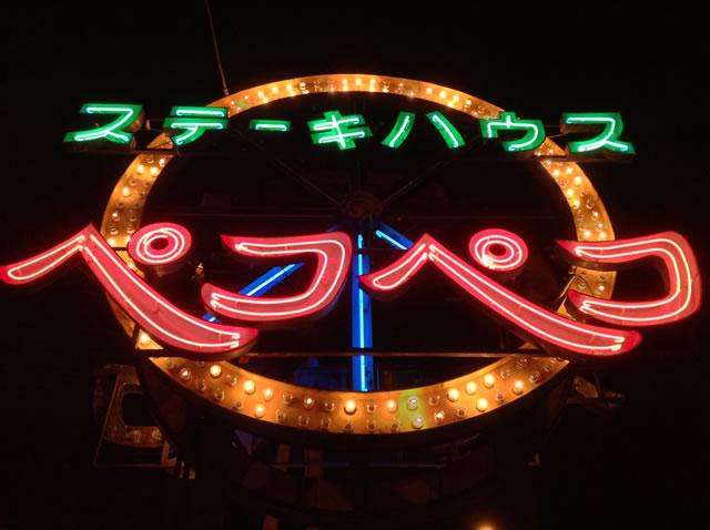 ステーキハウスペコペコ浦和店のネオンサイン写真。