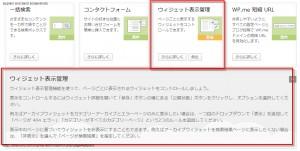 ウィジェット表示管理 Jetpack by WordPress.com 2.5の画像