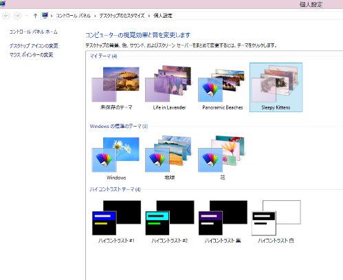 Windows8コントロールパネルに保存されたテーマ