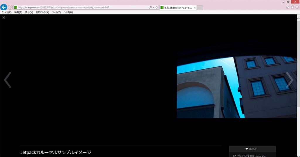 Internet Explorer11でのカルーセル。写真が右端に寄ってしまった状態