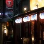 浦和区前地通りにある琉球酒房 命薬の写真