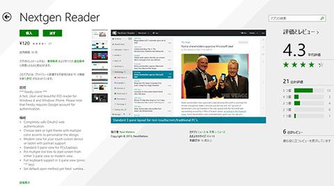 Nextgen Reader Windowsストア画面