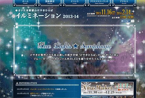 さいたま新都心けやきひろばイルミネーション2013-2014イベントガイドページ画像