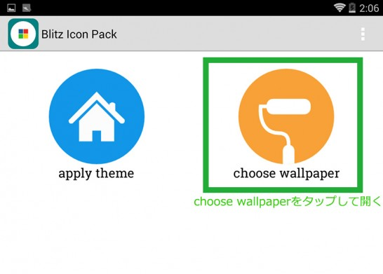 Blitz (Icon Pack)、壁紙の選択