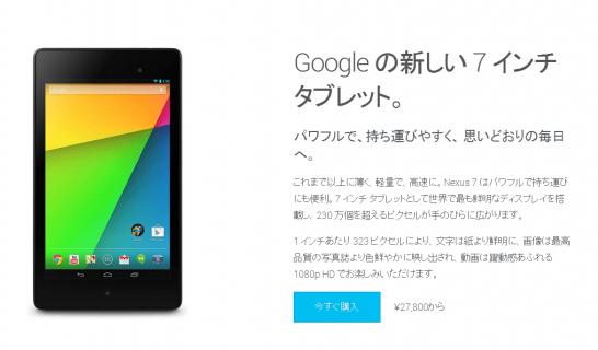 Nexus7 Google サイト画像