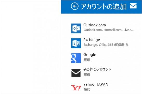 Windows8.1メール、登録アカウント選択画面