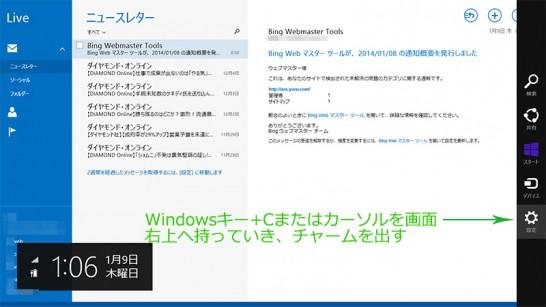 Windows8.1、メールでチャームバーを表示させたところ