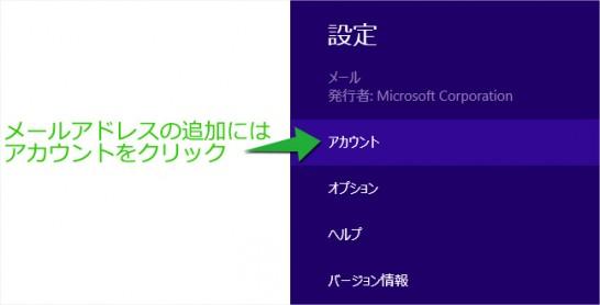 Windows8、8.1標準アプリのメールにメールアドレスを追加