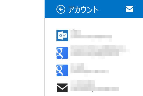 Windows8.1メール、登録済みアカウントの参考画像