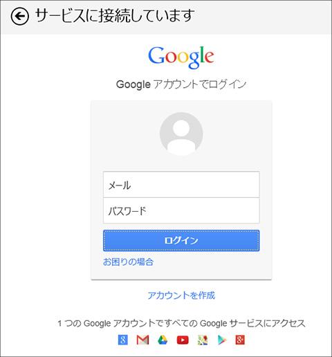 Windows8.1メール、Googleアカウント追加画面の画像