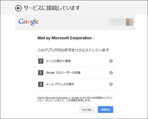 Windows8.1、メールアプリGoogleアカウントへの接続承諾画面