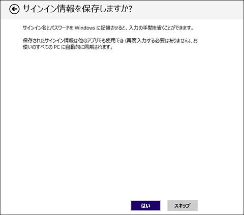 Windows8.1メール、サインイン情報について確認画面