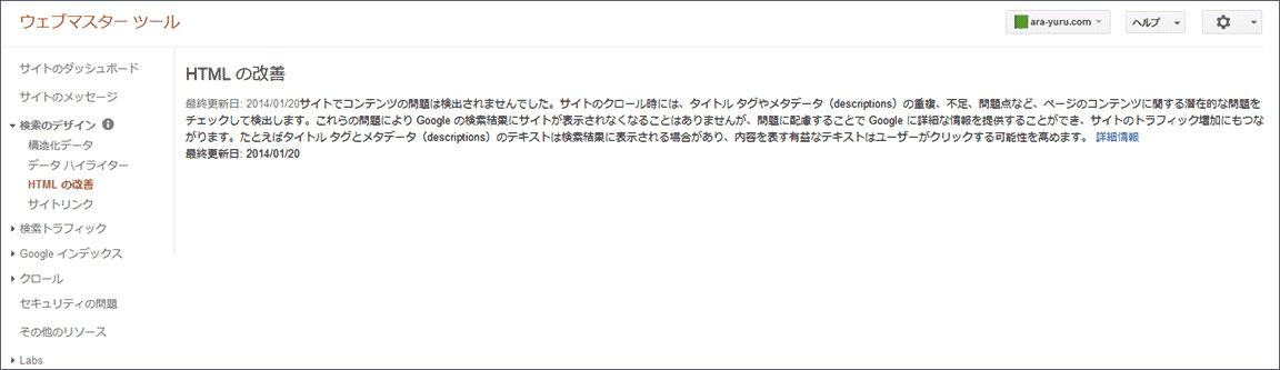 Google ウェブマスターツールHTMLの改善詳細画面画像