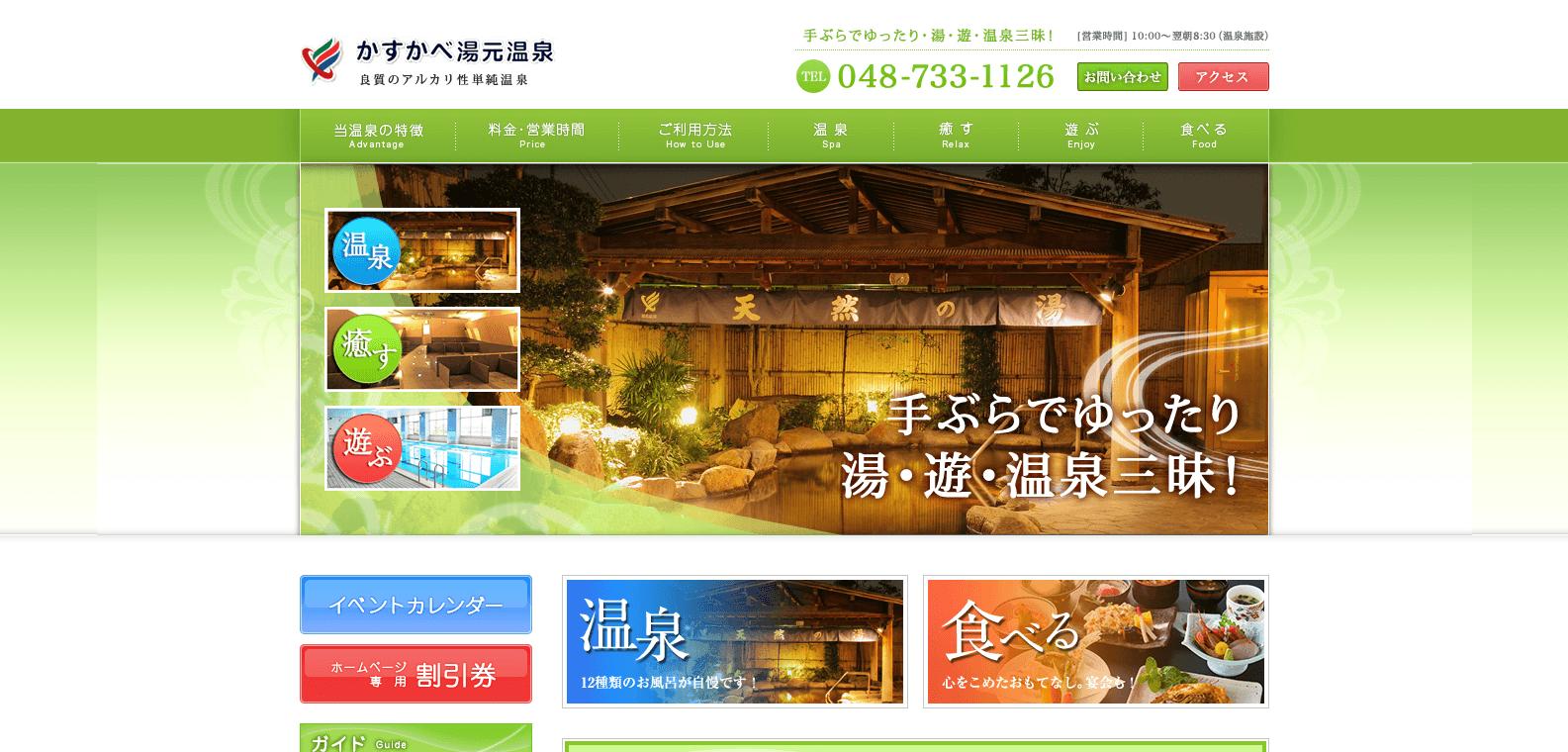 かすかべ湯元温泉ホームページキャプチャ画像