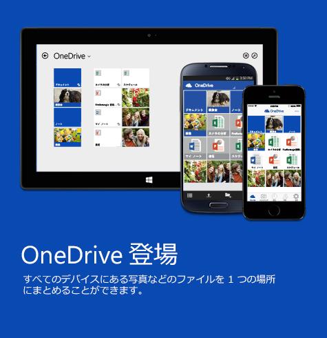 OneDrive登場画像