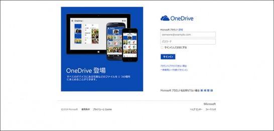 OneDrive、ログイン画面