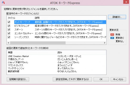 ATOKキーワードExpress画面画像