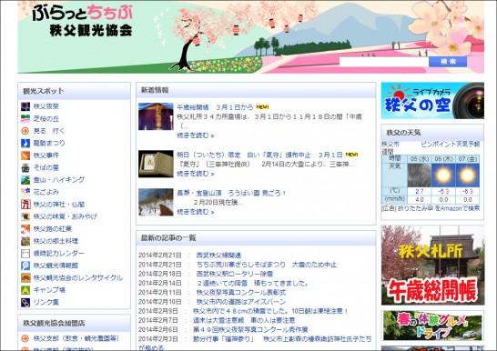 ぷらっとちちぶ 秩父観光協会ホームページ画像