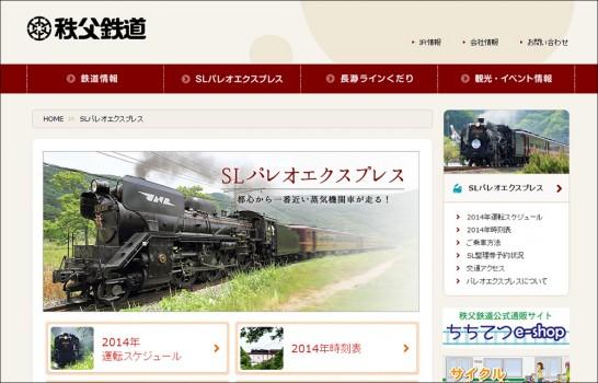 秩父鉄道ホームページ画像