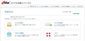 eFax、アカウントログイン後の画面
