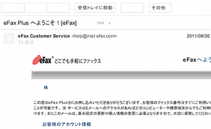 eFax、申し込み完了メール画面