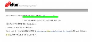 eFax、ファックス到着時に送られるメール画像