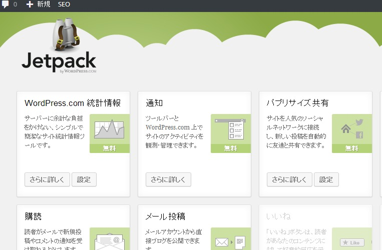 Jetpack by WordPress.comプラグイン設定画面