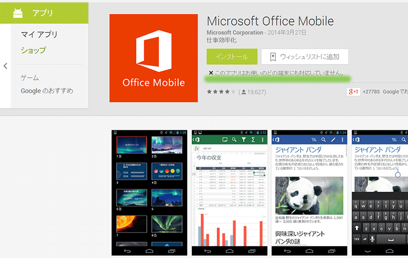 Microsoft Office Mobile - Google Play画面