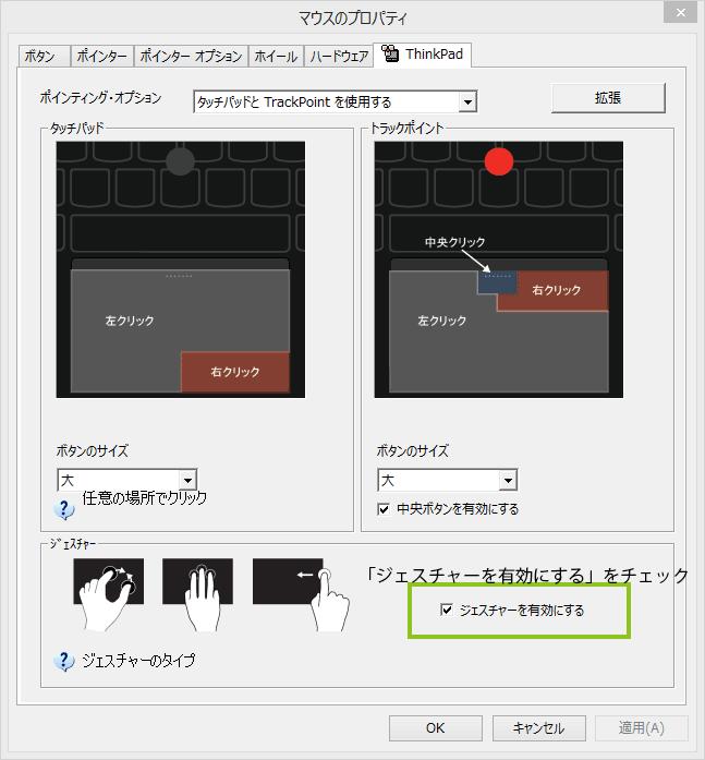 ThinkPad X240、コントロールパネル、マウスの項目画像