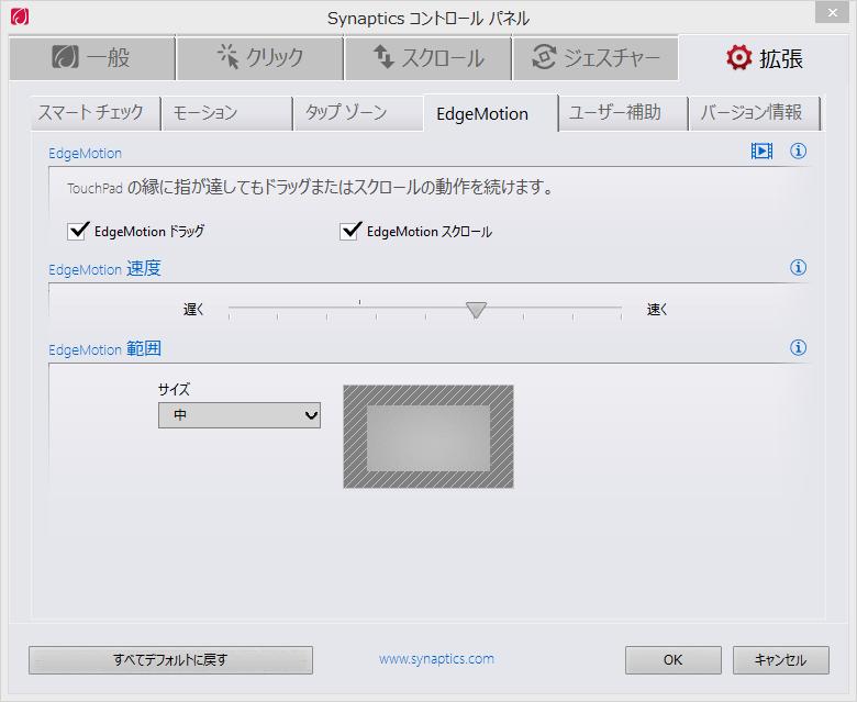 Synapticsコントロールパネル、拡張のEdgeMotion画面