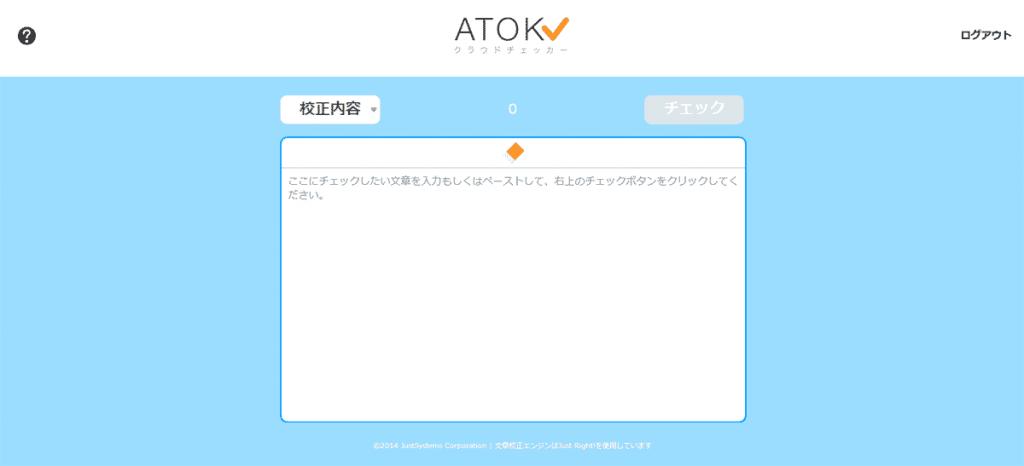 ATOKクラウドチェッカー、ログイン後の画面画像