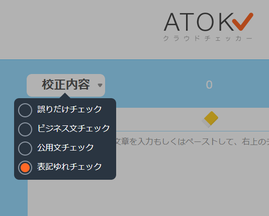 ATOKクラウドチェッカー、校正内容選択画面画像
