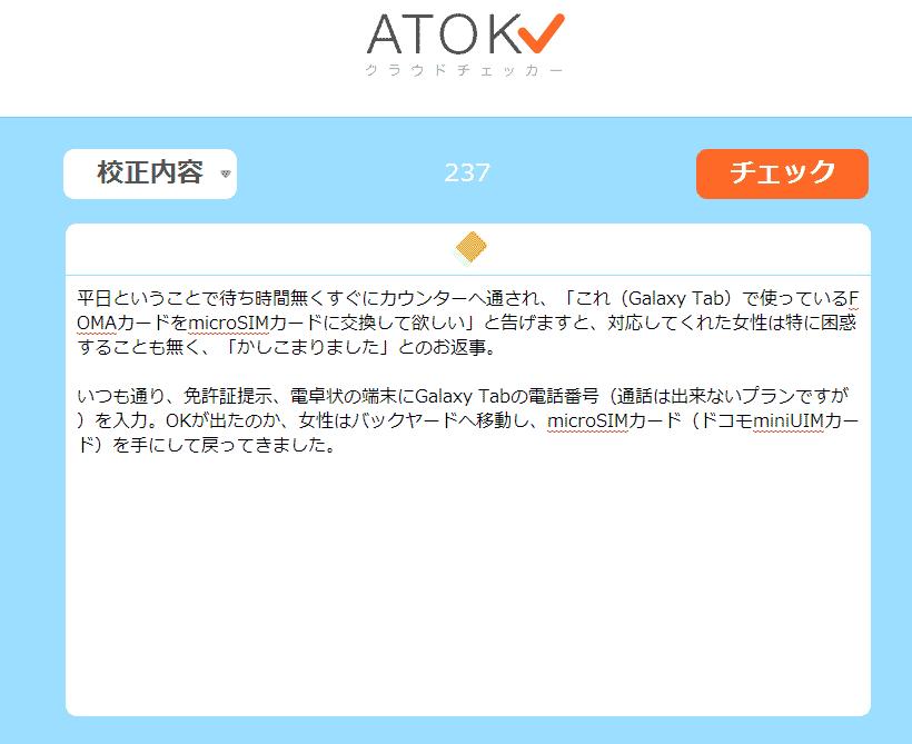 ATOKクラウドチェッカー、使用例画面画像