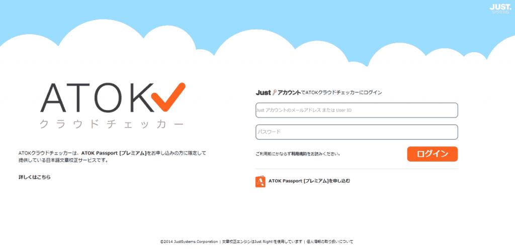 ATOK クラウドチェッカー、サイト画像
