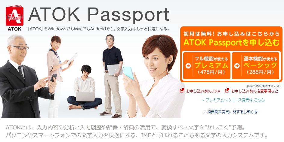 ATOK Passport、案内ページ画像